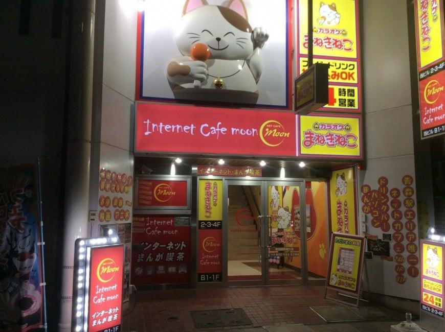 青森 駅前 漫画 喫茶